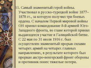 11. Самый знаменитый герой войны. Участвовал в русско-турецкой войне 1877–187