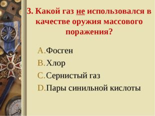 3. Какой газ не использовался в качестве оружия массового поражения? Фосген Х