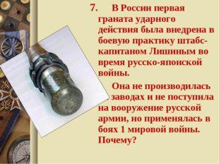 7. В России первая граната ударного действия была внедрена в боевую практику