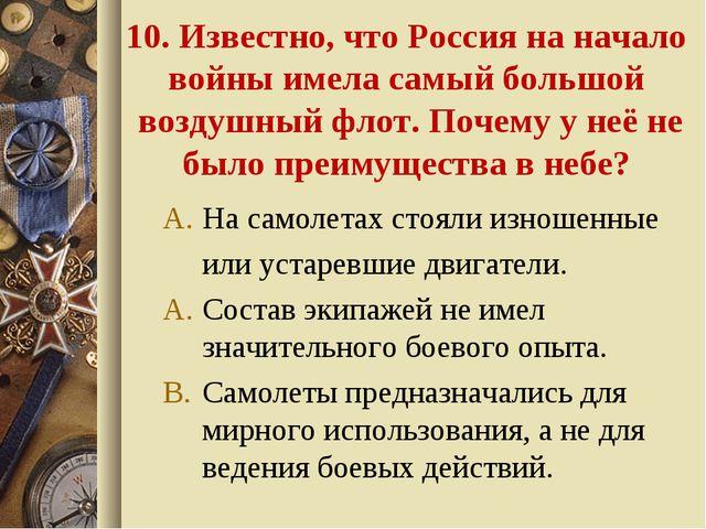 10. Известно, что Россия на начало войны имела самый большой воздушный флот....