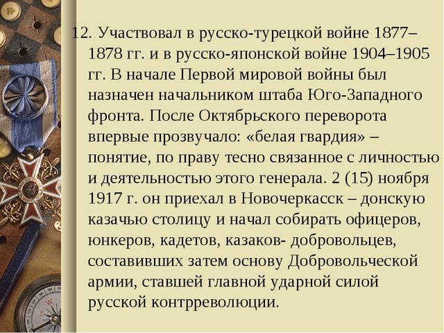 12. Участвовал в русско-турецкой войне 1877–1878 гг. и в русско-японской войн...