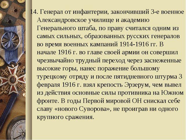 14. Генерал от инфантерии, закончивший 3-е военное Александровское училище и...