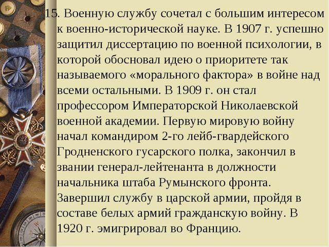 15. Военную службу сочетал с большим интересом к военно-исторической науке. В...