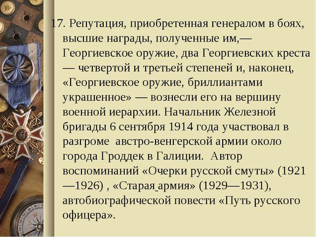 17. Репутация, приобретенная генералом в боях, высшие награды, полученные им,...