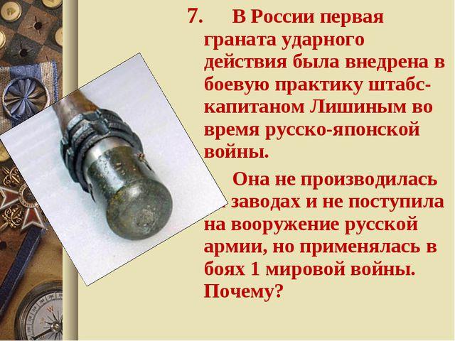 7. В России первая граната ударного действия была внедрена в боевую практику...