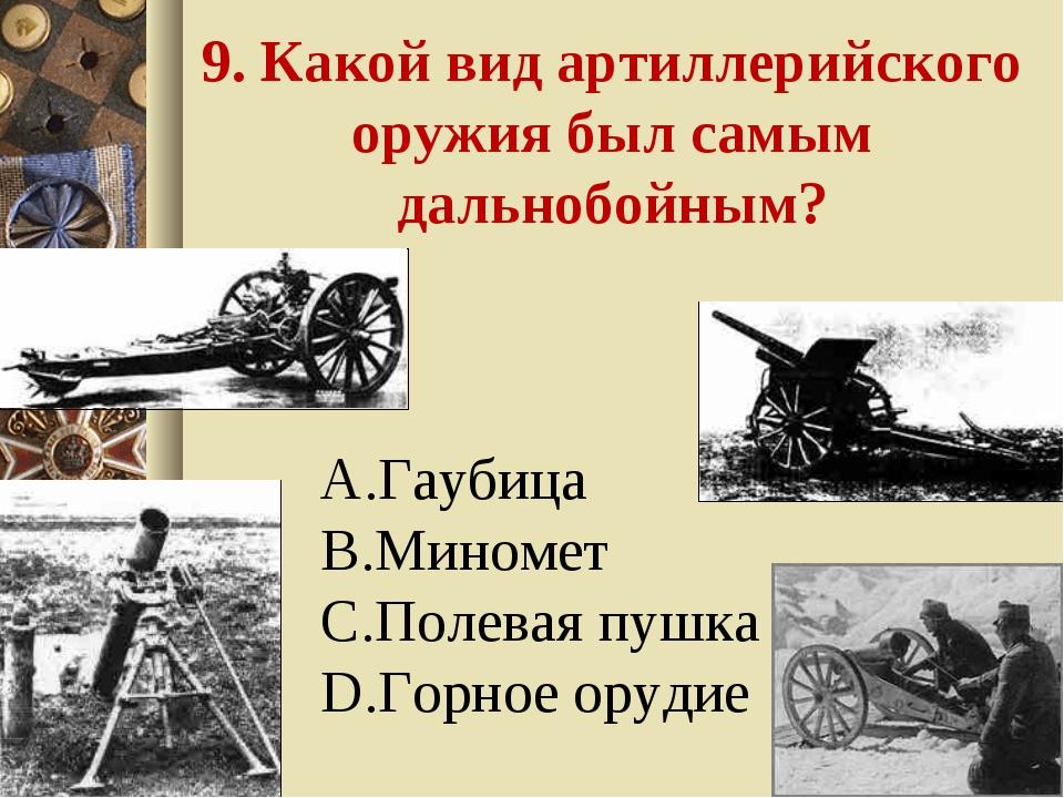 9. Какой вид артиллерийского оружия был самым дальнобойным? Гаубица Миномет П...