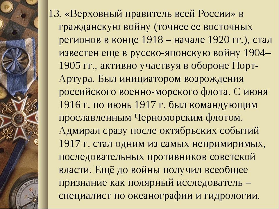 13. «Верховный правитель всей России» в гражданскую войну (точнее ее восточны...