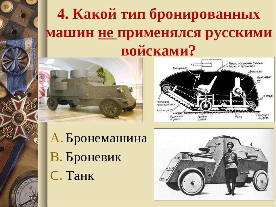 4. Какой тип бронированных машин не применялся русскими войсками? Бронемашина...