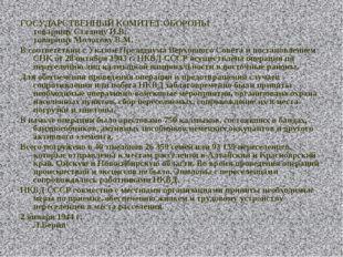 ГОСУДАРСТВЕННЫЙ КОМИТЕТ ОБОРОНЫ товарищу Сталину И.В. товарищу Молотову В.М.