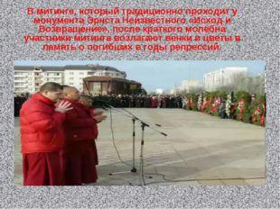 В митинге, который традиционно проходит у монумента Эрнста Неизвестного «Исхо