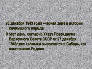 28 декабря 1943 года –черная дата в истории калмыцкого народа. В этот день, с