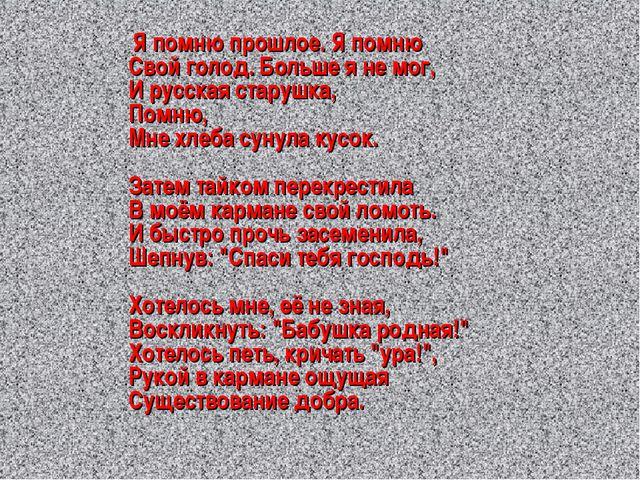 Я помню прошлое. Я помню Свой голод. Больше я не мог, И русская старушка, По...