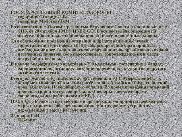 ГОСУДАРСТВЕННЫЙ КОМИТЕТ ОБОРОНЫ товарищу Сталину И.В. товарищу Молотову В.М....