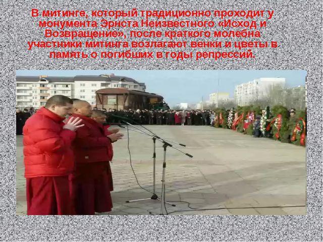 В митинге, который традиционно проходит у монумента Эрнста Неизвестного «Исхо...