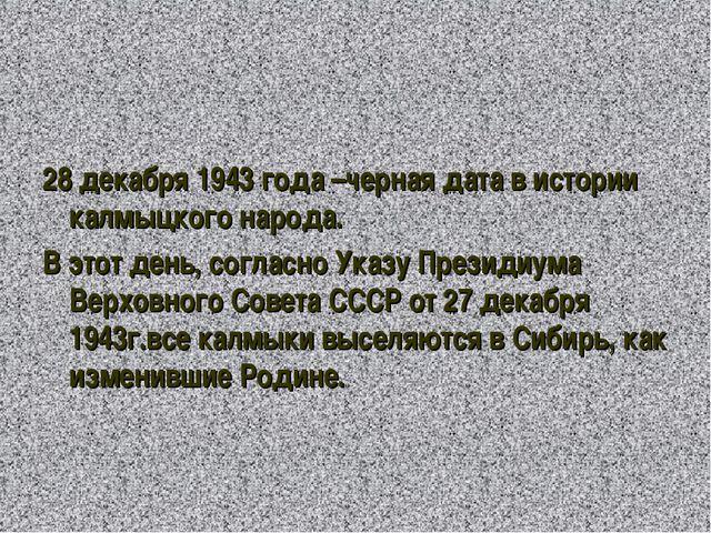 28 декабря 1943 года –черная дата в истории калмыцкого народа. В этот день, с...