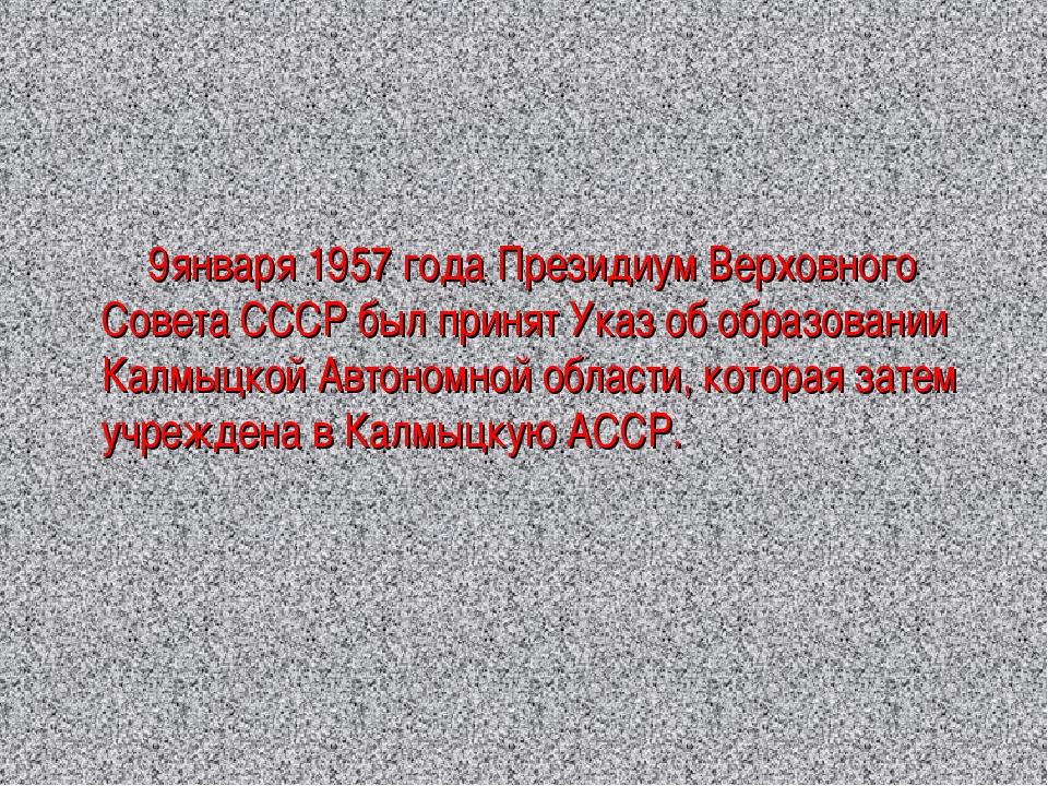 9января 1957 года Президиум Верховного Совета СССР был принят Указ об образо...
