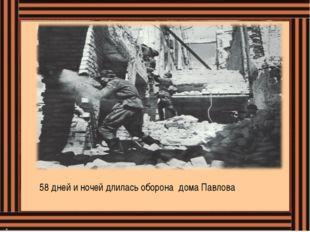 58 дней и ночей длилась оборона дома Павлова 58 дней и ночей длилась оборона