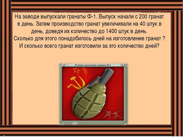 На заводе выпускали гранаты Ф-1. Выпуск начали с 200 гранат в день. Затем про...