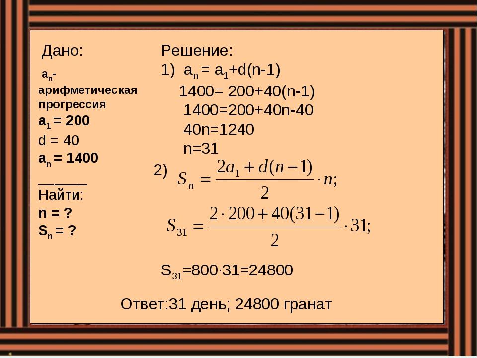 Дано: an-арифметическая прогрессия а1 = 200 d = 40 аn = 1400 ______ Найти: n...