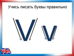 Учись писать буквы правильно V v