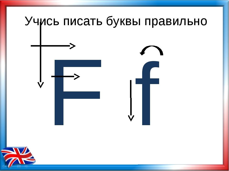 Учись писать буквы правильно F f