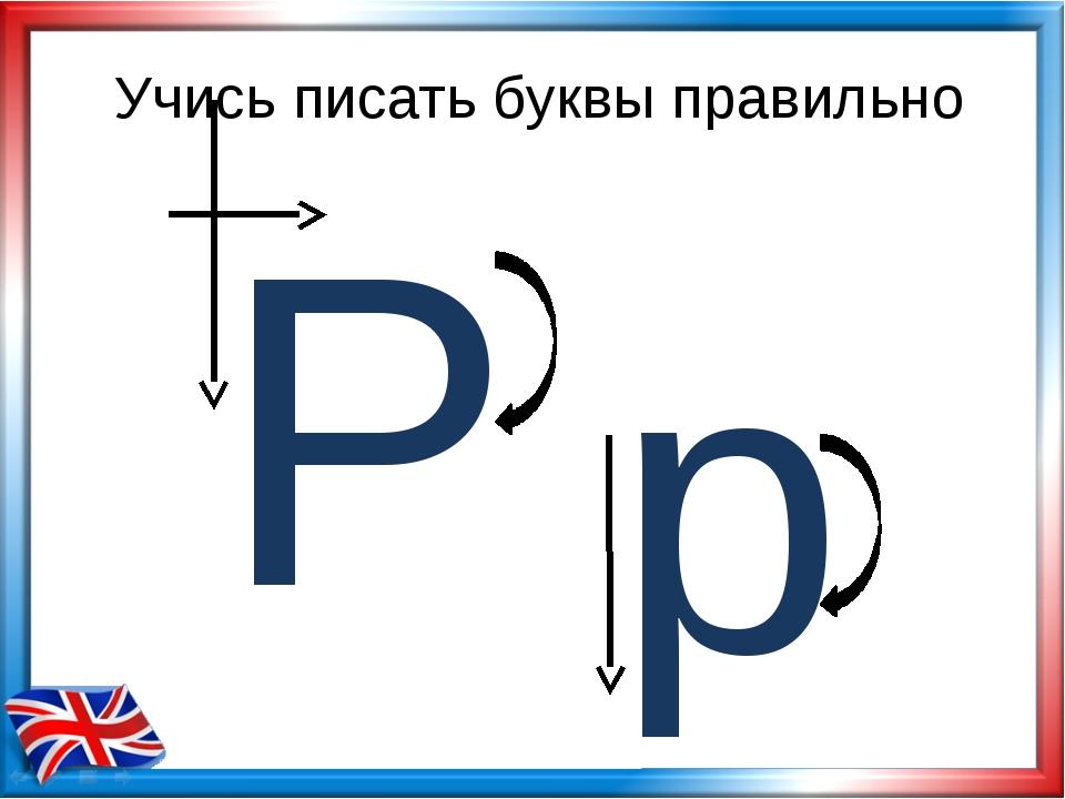 Учись писать буквы правильно P p