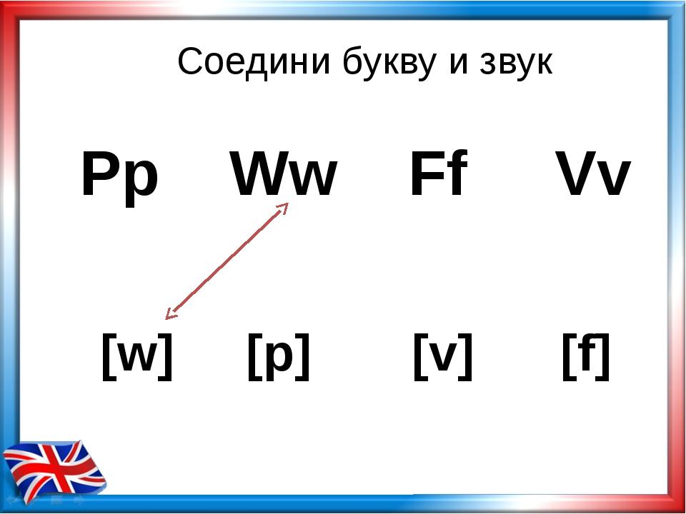 Соедини букву и звук Pp Ww Ff Vv [w] [p] [v] [f]