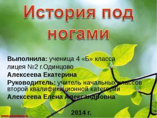 Выполнила: ученица 4 «Б» класса лицея №2 г.Одинцово Алексеева Екатерина Руков