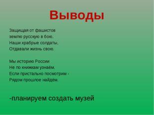 Выводы Защищая от фашистов землю русскую в бою, Наши храбрые солдаты, Отдавал