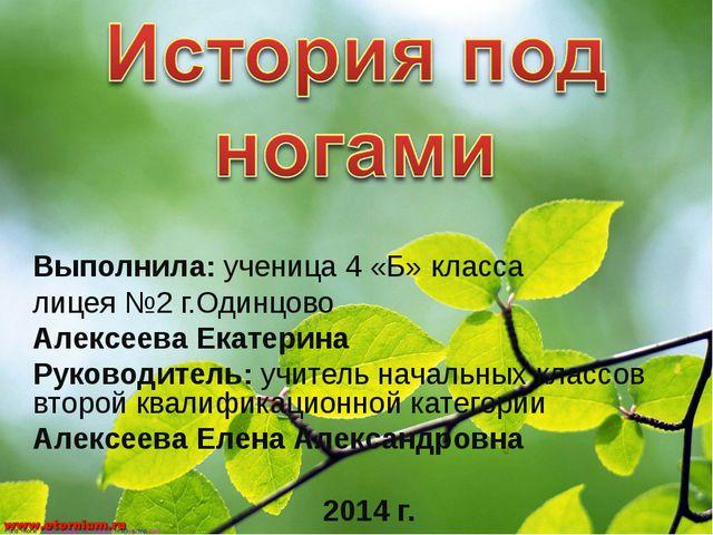 Выполнила: ученица 4 «Б» класса лицея №2 г.Одинцово Алексеева Екатерина Руков...