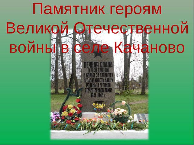 Памятник героям Великой Отечественной войны в селе Качаново