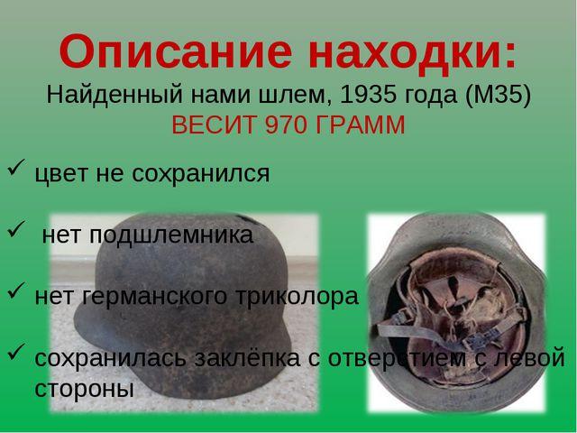 Описание находки: Найденный нами шлем, 1935 года (М35) ВЕСИТ 970 ГРАММ цвет н...