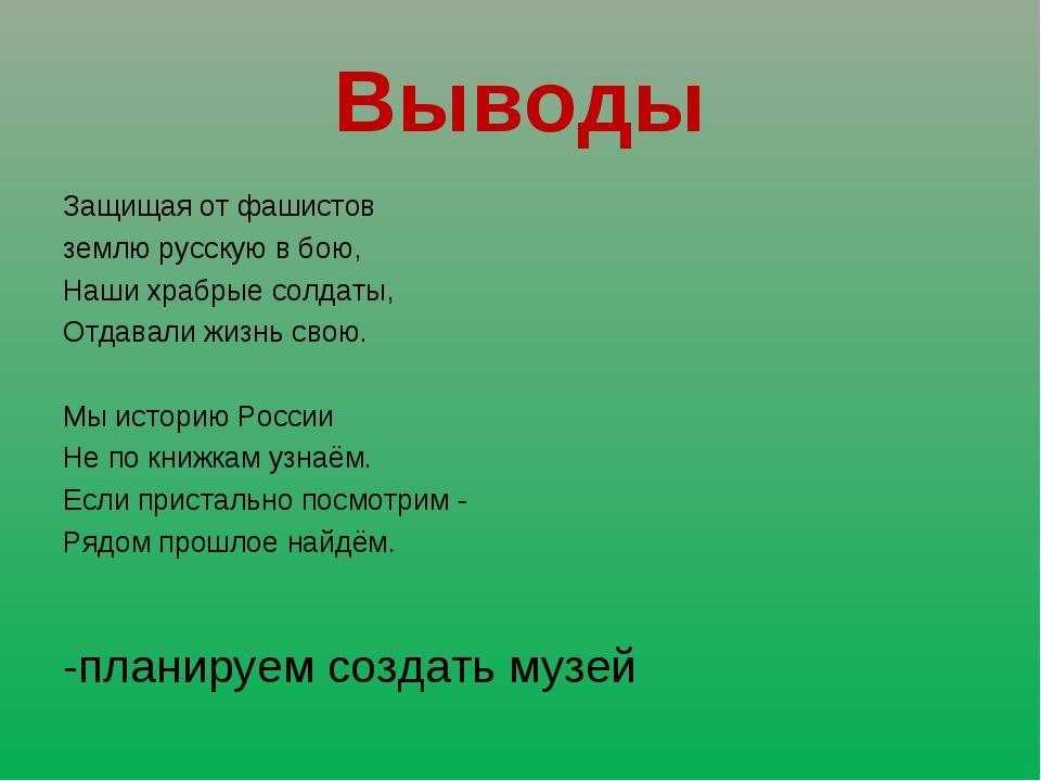 Выводы Защищая от фашистов землю русскую в бою, Наши храбрые солдаты, Отдавал...