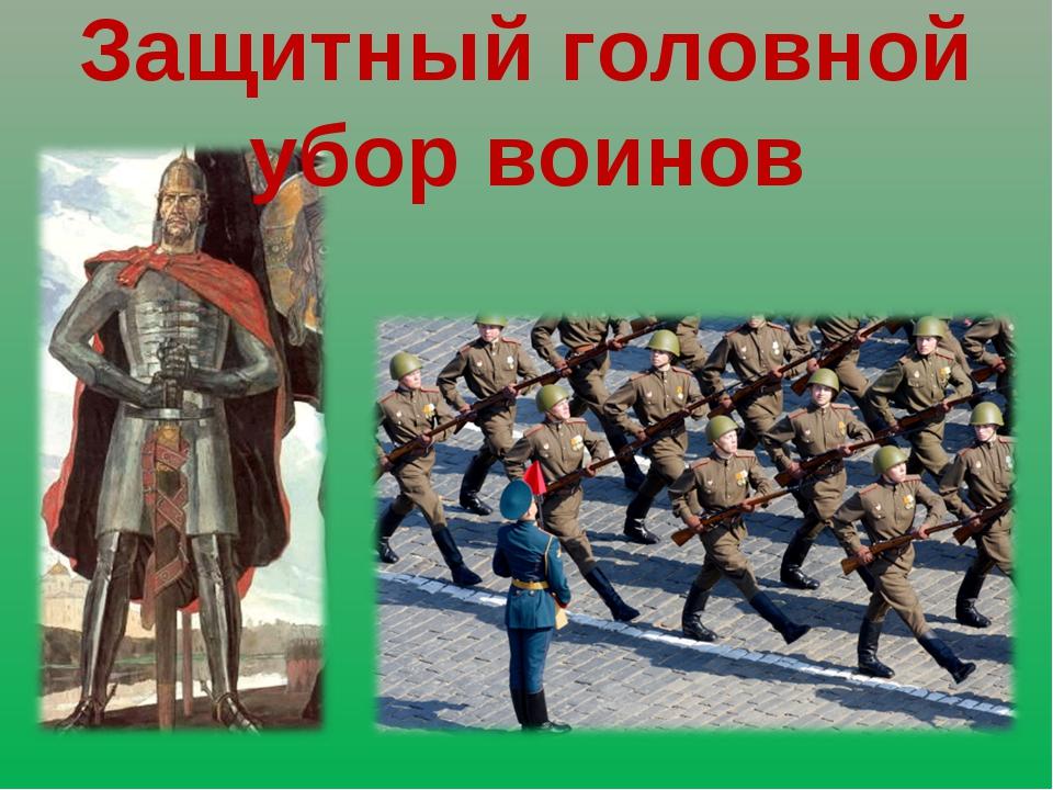 Защитный головной убор воинов