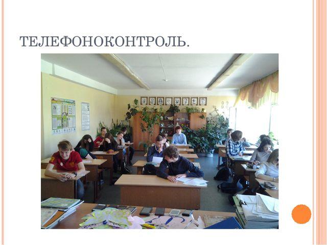 ТЕЛЕФОНОКОНТРОЛЬ.