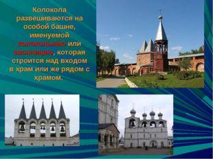 Колокола развешиваются на особой башне, именуемой колокольнею или звонницею,
