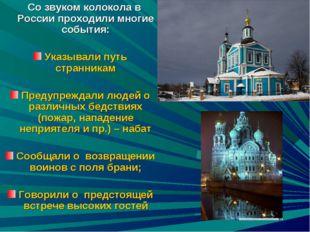 Со звуком колокола в России проходили многие события: Указывали путь странни