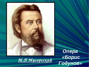 М.П Мусоргский Опера «Борис Годунов»