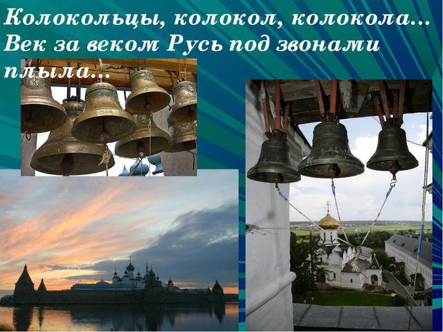 Колокольцы, колокол, колокола… Век за веком Русь под звонами плыла…