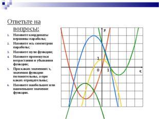 Ответьте на вопросы: Назовите координаты вершины параболы; Назовите ось симме