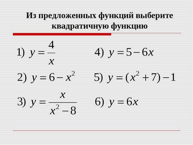 Из предложенных функций выберите квадратичную функцию