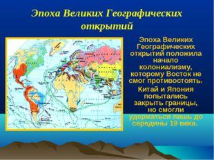 Эпоха Великих Географических открытий Эпоха Великих Географических открытий п