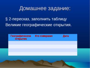 Домашнее задание: § 2-пересказ, заполнить таблицу Великие географические откр