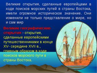 Великие открытия, сделанные европейцами в ходе поисков морских путей в страны