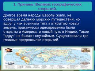 Долгое время народы Европы жили, не совершая далеких морских путешествий, но