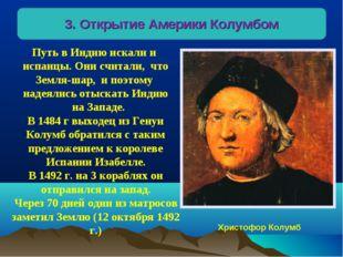 Христофор Колумб Путь в Индию искали и испанцы. Они считали, что Земля-шар, и