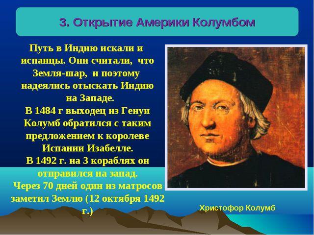 Христофор Колумб Путь в Индию искали и испанцы. Они считали, что Земля-шар, и...