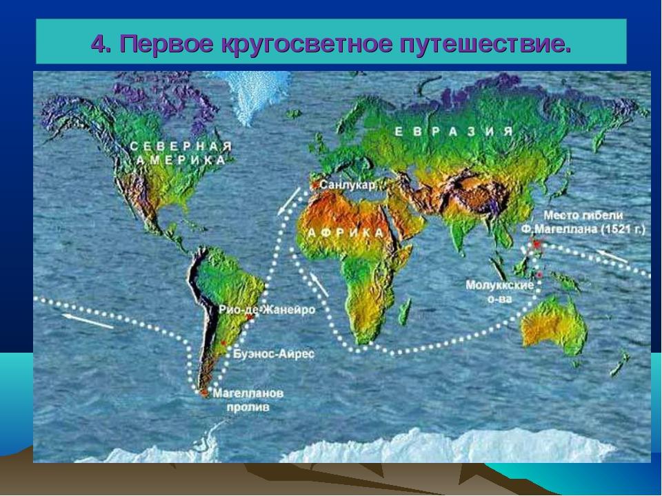 4. Первое кругосветное путешествие.