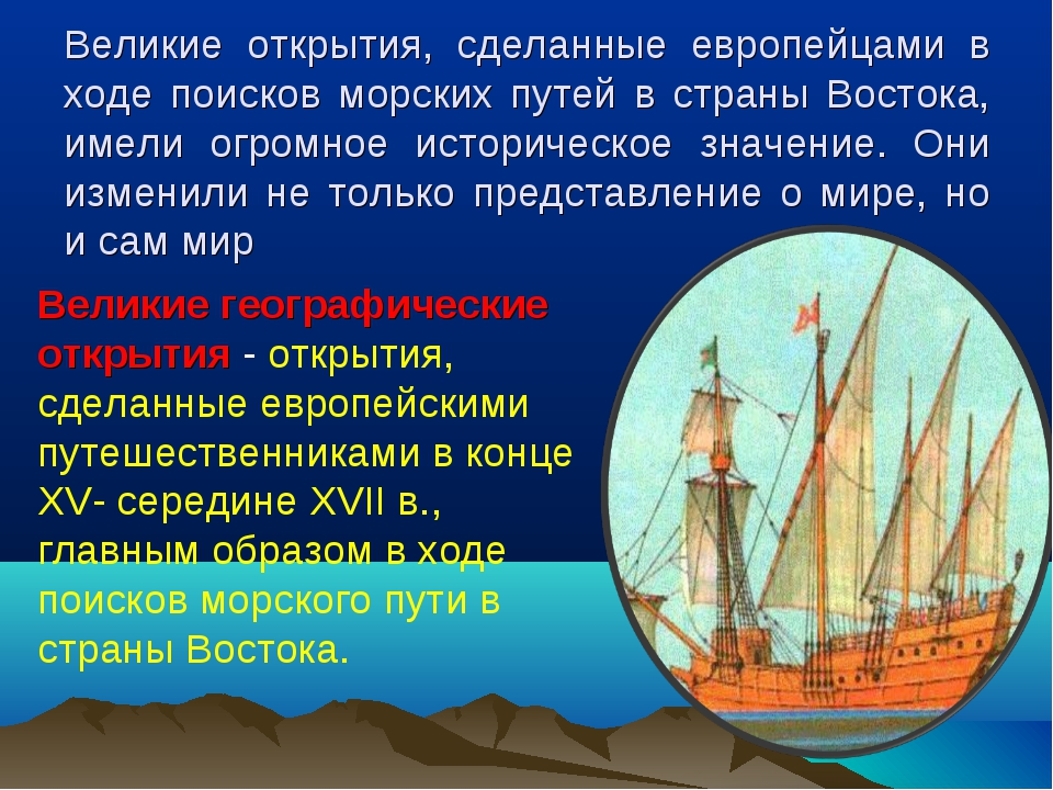 Великие открытия, сделанные европейцами в ходе поисков морских путей в страны...