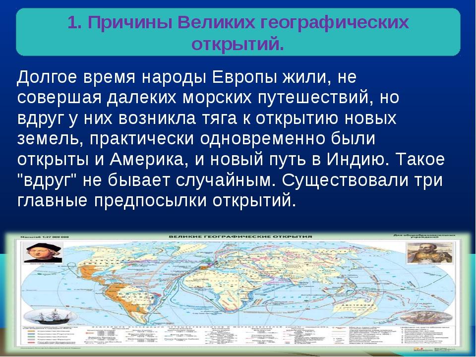 Долгое время народы Европы жили, не совершая далеких морских путешествий, но...